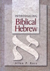 Introducing Biblical Hebrew and Grammar