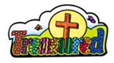 Rainforest Explorers: Treasured in Jesus Velvet Art Craft (pkg. of 12)
