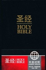 Chinese / English Bible - CUV Simplified/NIV HC, Bilingual Edition - Chinese