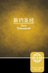 CCB/NIV, Chinese/English Bilingual New Testament, softcover