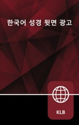 Korean Bible, softcover