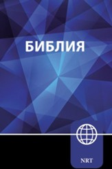 NRT Russian Bible, softcover