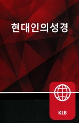 Korean New Testament, softcover