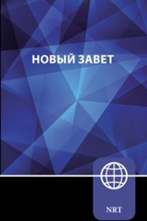 NRT, Russian New Testament, softcover