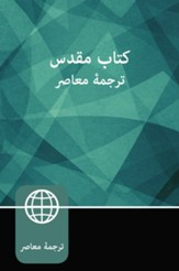 Farsi (Persian) Bible, Paperback