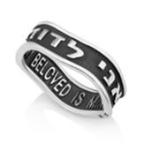 Flowing Hebrew/English Beloved Embossed Ring, Size 8