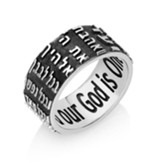 Hebrew/English Embossed Ring: Hear O Israel, Size 9