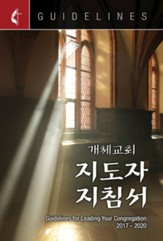 Guidelines for Leading Your Congregation 2017-2020 Korean - eBook