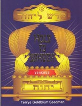 Holy to YAHeveh - eBook