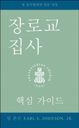 The Presbyterian Deacon, Korean Edition: An Essential Guide - eBook