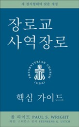 The Presbyterian Ruling Elder, Korean Edition: An Essential Guide, Revised for the New Form of Government - eBook