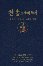 Come, Let Us Worship: The Korean-English Presbyterian Hymnal and Service Book  -