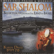 Sar Shalom: Breakthrough from the Land of Israel CD   -     By: Karen Davis