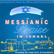 Messianic Praise In Israel CD   -