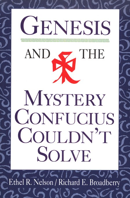 Genesis & the Mystery Confucius Couldn't  Solve