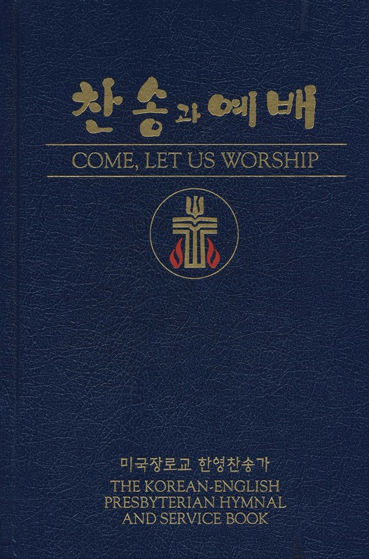 Come, Let Us Worship: The Korean-English Presbyterian Hymnal and Service Book