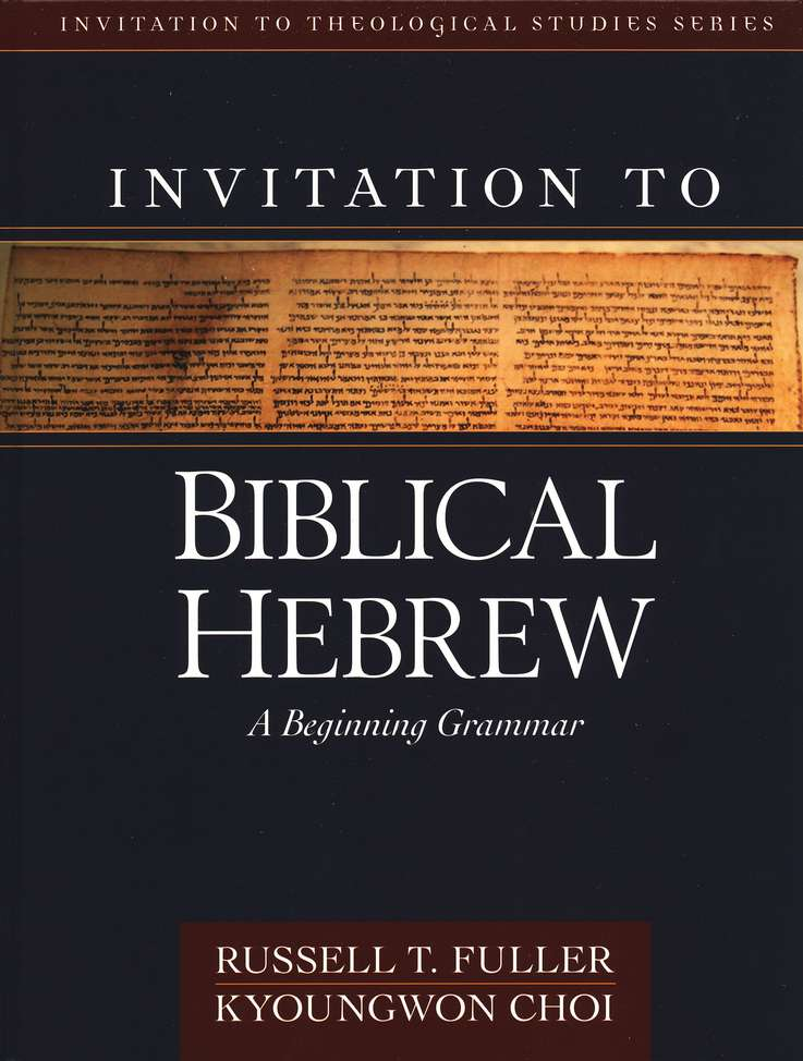 Invitation to Biblical Hebrew, hardcover