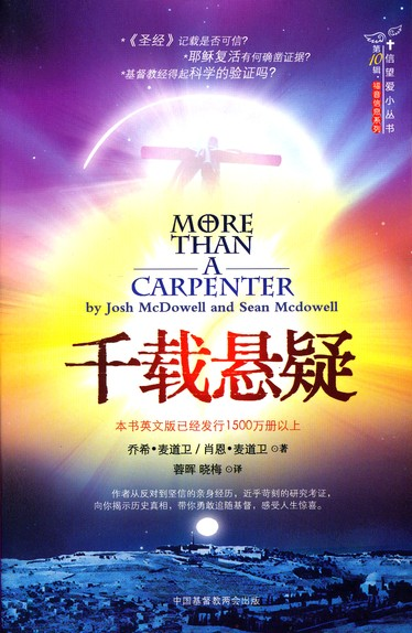 more than a carpenter in chinese language edition by josh mcdowell and sean mcdowell simplified chinese characters