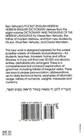Ben-Yehuda's Pocket English-Hebrew, Hebrew-English Dictionary