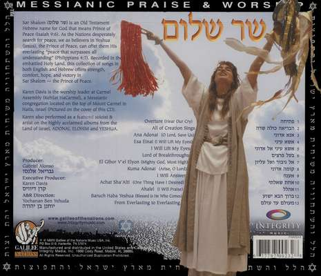 Sar Shalom: Breakthrough from the Land of Israel CD