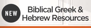 Biblical Greek & Hebrew Resources