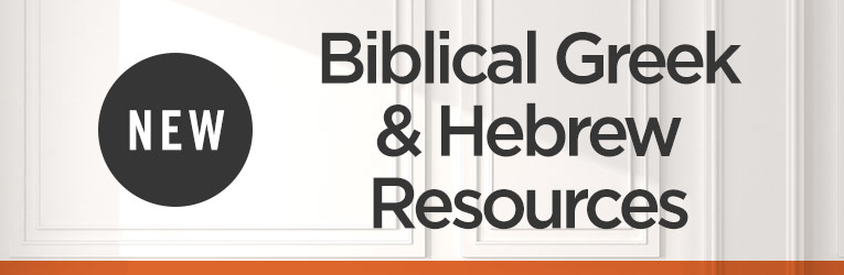 New Greek and Hebrew Resources